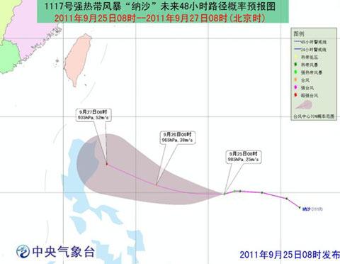 """第17号强热带风暴""""纳沙"""""""