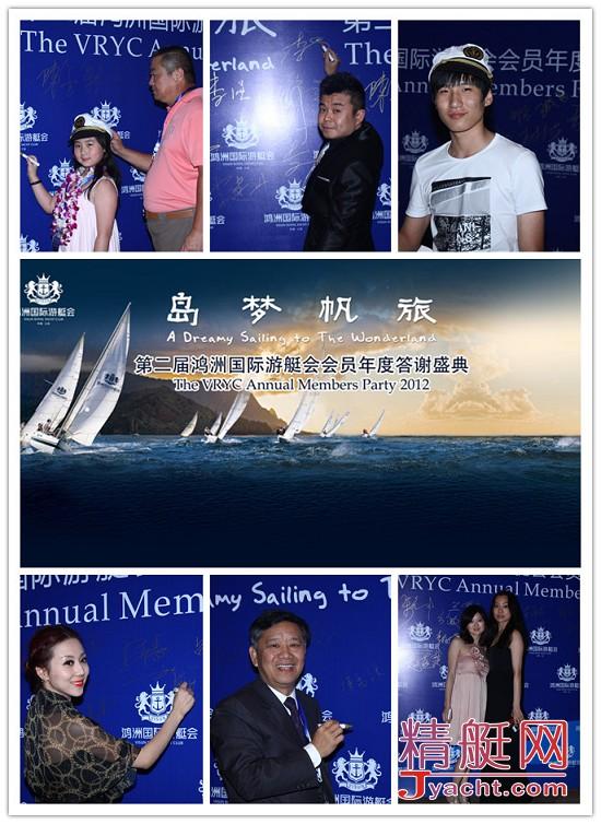 岛梦帆旅---第二届鸿洲游艇会员年度答谢盛典