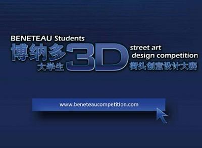 大学生3d街头创意设计大赛冠军揭晓