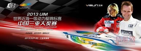 世界近海一级动力艇世界锦标赛(CLASS 1)