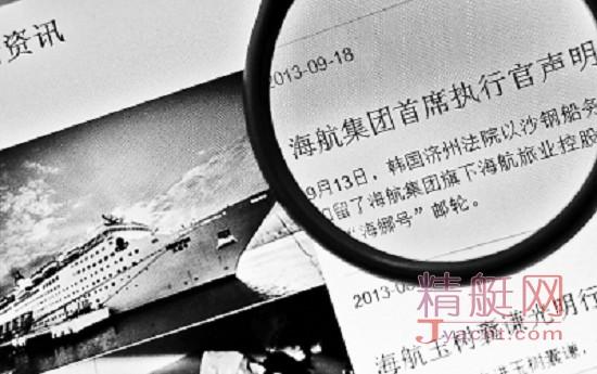 """海航集团就麾下海航旅业""""海娜号""""邮轮在韩被扣事件向全体旅客、船员及家属致歉"""
