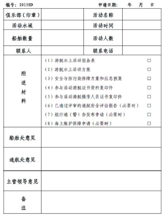 三亚海事局游艇水上活动报备表