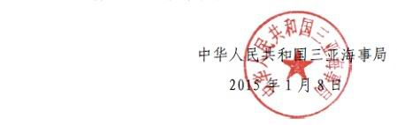 三亚海事[2015]4号三亚海事局关于进一步加强游艇安全管理工作的通知