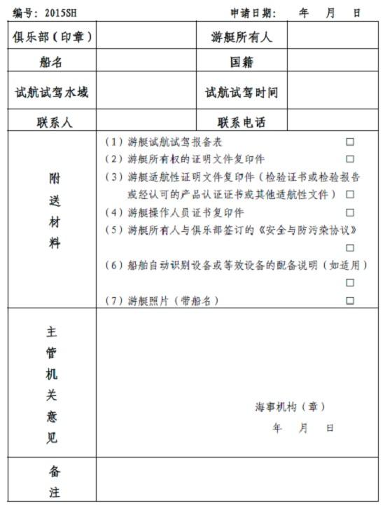 三亚海事局游艇试航试驾报备表