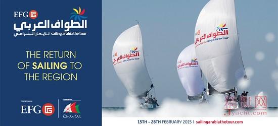 efg阿拉伯半岛帆船赛