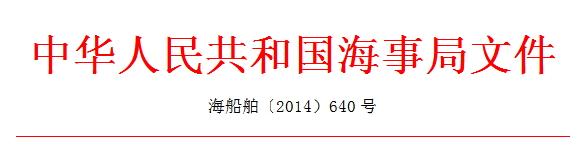 船舶签证将于2015年初正式取消――中国海事局发布《取消船舶进出港签证及海事监管模式改革实施方案》