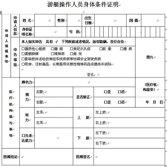 杰鹏三亚游艇驾驶学校开班啦 (20米以上)!