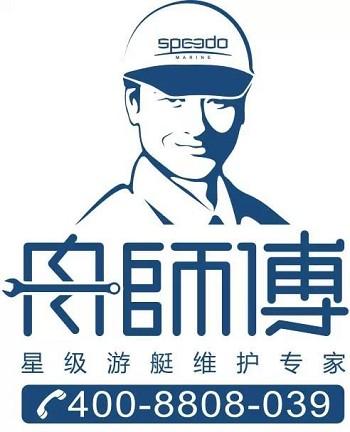 """飞驰游艇售后服务品牌""""舟师傅"""""""