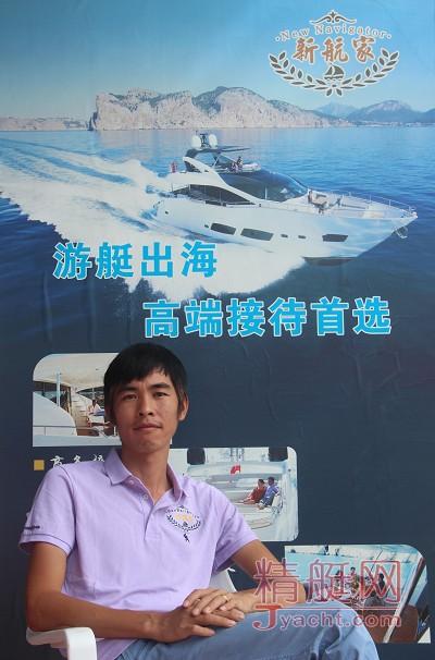 黄峰(海南新航家游艇 - 租赁销售负责人)