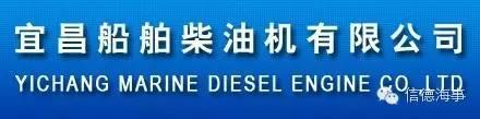 中国主要船用柴油机制造厂家列表及简介