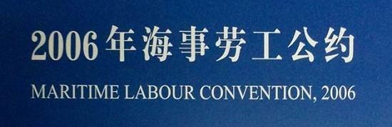 中国已批准《2006年海事劳工公约MLC2006》 超级游艇产业受影响