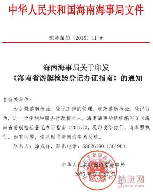 5月27日,海南海事局正式批准发布《海南省游艇检验登记办证指南》