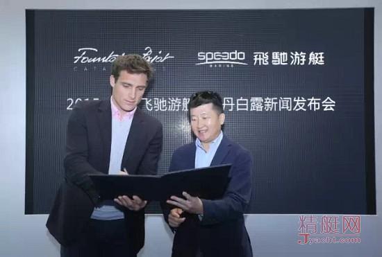 法国双体船品牌Fountaine Pajot(枫丹白露)上海正式宣布飞驰游艇为其大中华区总代理