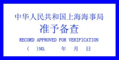 《船舶海事声明签注服务管理规定》自2016年3月1日起施行