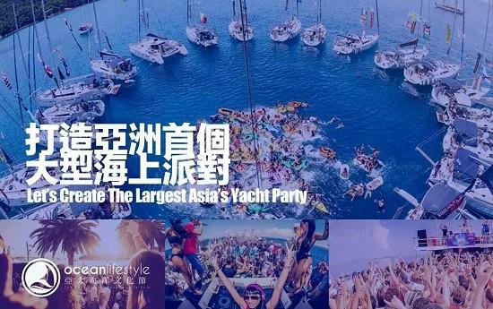 欧尼尔游艇亚太区首个大型海上派对即将开启