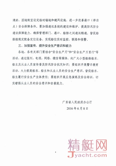广东省关于加强汛期小型船舶安全管理工作通知