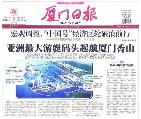 """又一起""""国进民退"""" 厦门香山国际游艇会50亿易主给中房海峡置地有限公司"""