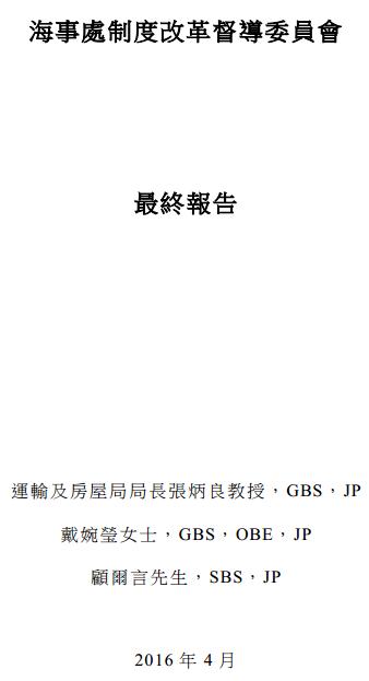 香港海事处制度改革督导委员会