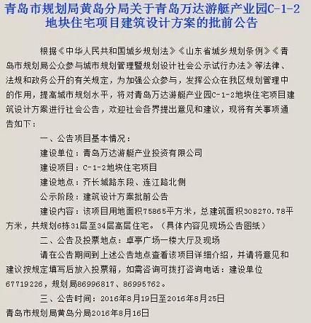 """万达在青岛竟还""""藏""""一项目 200亿建""""城中城"""""""