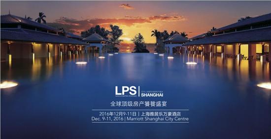 2016 12月 LPS上海国际高端房产盛会精彩绽放