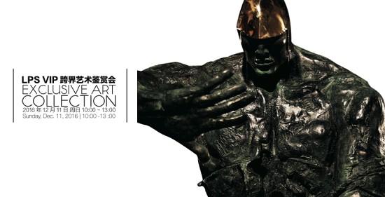 12月LPS VIP 跨界艺术鉴赏会 首度亮相魔都