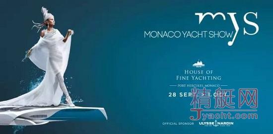 2016摩纳哥游艇展