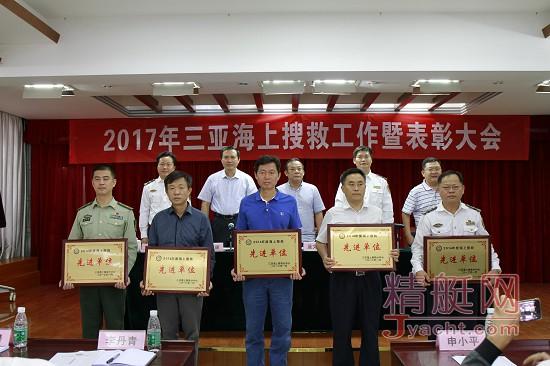 三亚海上搜救分中心组织召开2017年海上搜救工作总结暨表彰大会