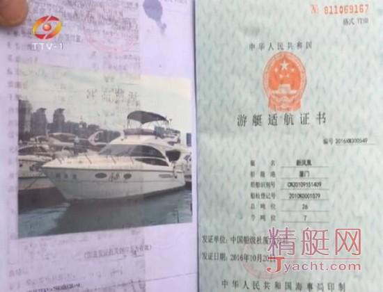 海事强制扣押一游艇丨船舶检验证书过期&擅自改船名