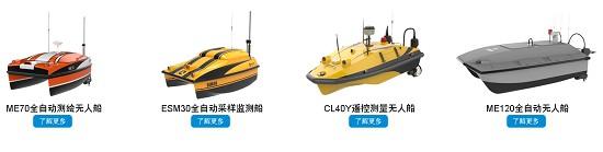 成立于2010年总部在珠海的云洲智能科技公司将为解放军制造无人驾驶的军用小艇