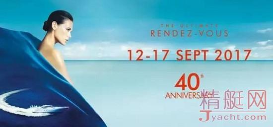 2017年法国戛纳游艇节(Cannes Yachting Festival)