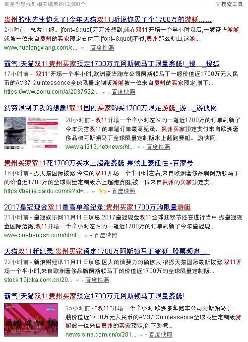 天猫故意误导 双11售出1700万游艇是假新闻