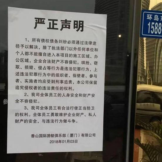 严正声明 | 厦门香山游艇会致全体债权人、泊位买受人