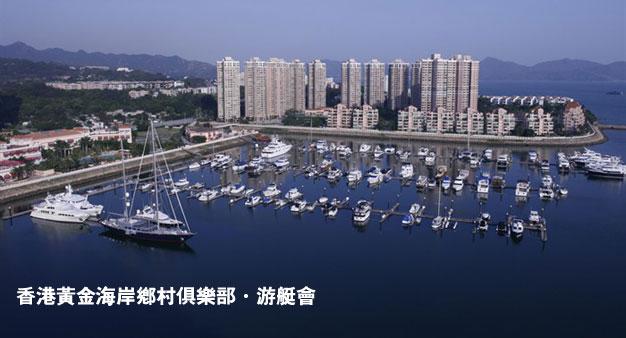 香港黄金海岸乡村俱乐部
