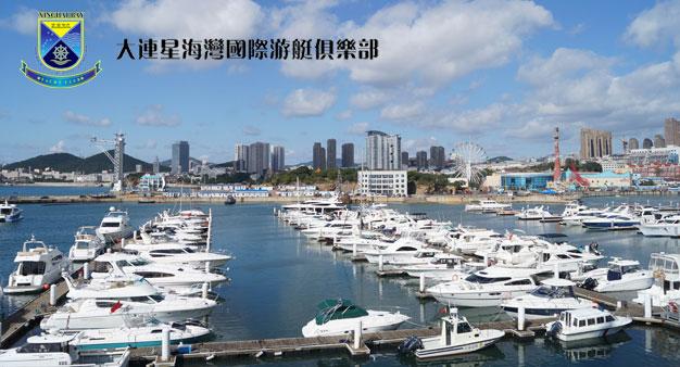 大连星海湾国际游艇俱乐部