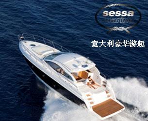 意大利豪华游艇品牌Sessa