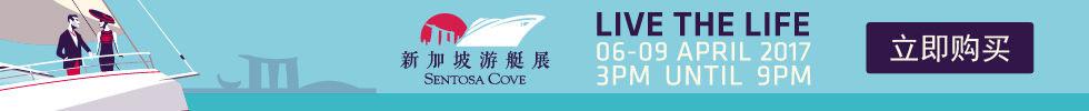 2017新加坡游艇展