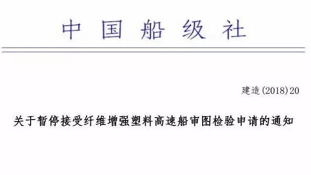 中国船级社雪中送冰 & 中国邮轮游艇协会被打假