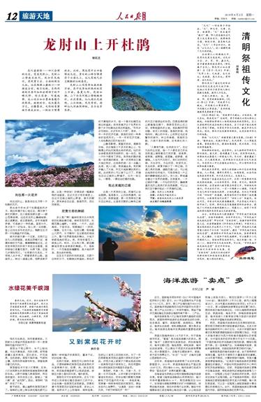 """人民日报:海洋旅游""""卖点""""多"""