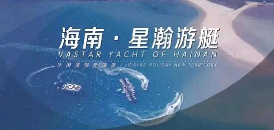 零关税!星瀚携美法意知名游艇品牌登陆消博会