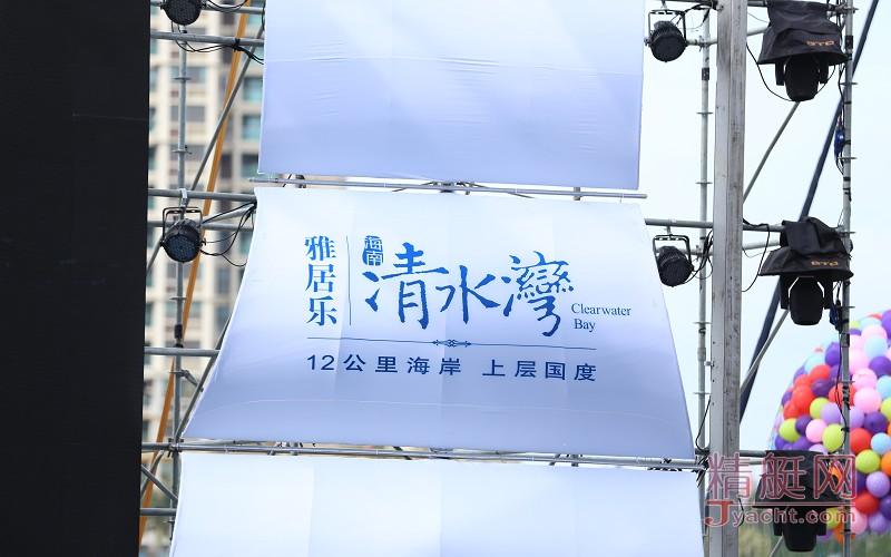 清水湾游艇博览会开幕式精彩图集
